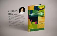 Разработка макета для обложки книги