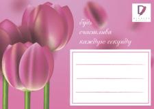 дизайн открытки 2 сторона