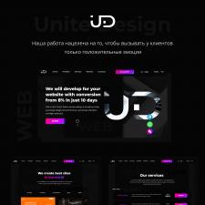 Веб студия UniteDesign