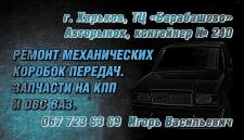 "Визитка ""Ремонт КПП"""