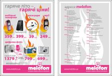 макет Melofon