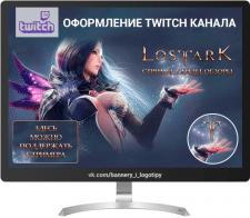 Оформление Twitch канала игры Lostark