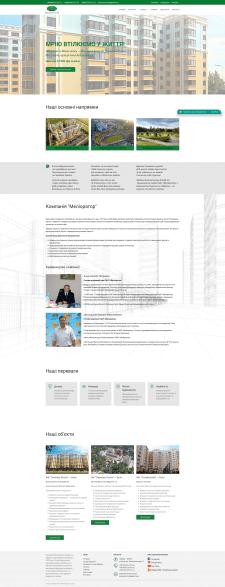 """Сайт для строительной компании """"Мелиоратор"""""""