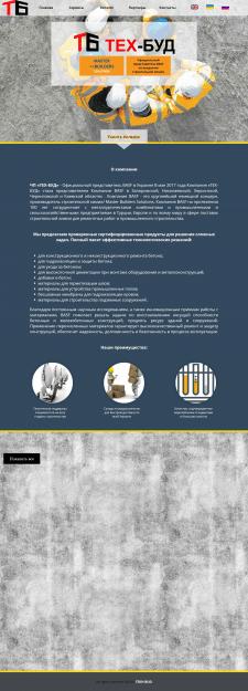Сайт компании ТЕХ-БУД
