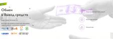 Баннер обмен средств