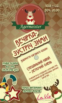 Плакат для ресторана LaVie
