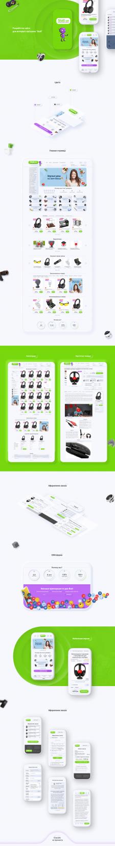 Дизайн для интернет магазина гаджетов Stall