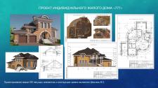 Проект индивидуального жилого дома «777»