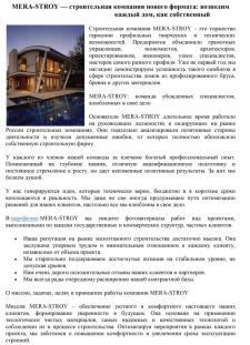 Проектирование и строительство домов: тексты