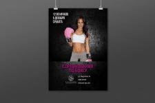 Постер «Соревнования»