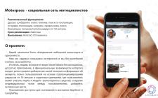 Социальная сеть для мотоциклистов - Motospace