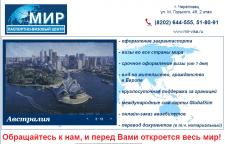 "Сайт-визитка ПВЦ ""Мир"""