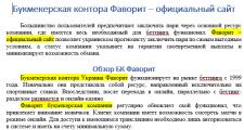 """Обзор официального сайта БК """"Фаворит"""""""