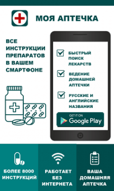 Баннер для мобильного приложения