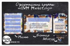 """Оформление группы «""""INM Marketing"""". Интернет-марке"""