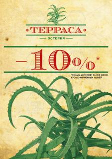 Table_tent_Terrasa