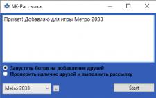 Рассылка сообщений ВКонтакте (WPF)