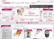 Интернет Магазин Любви, Красоты и Здоровья