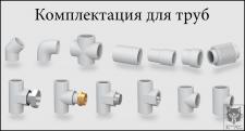 комплектующие для труб_01