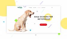 Магазин ветеринарных товаров
