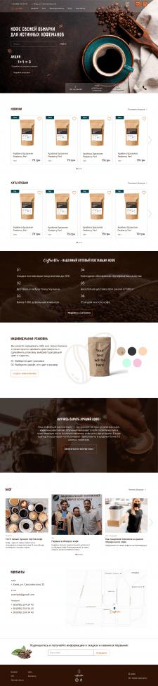 Онлайн магазин кофе