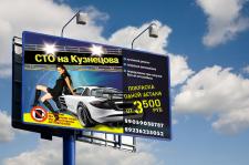 бигборд для СТО на Кузнецова