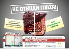 Постер для йогурт-постантибиотик