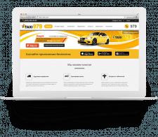 Сайт службы такси «979»