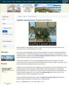 Недобор призывников в Смоленской области