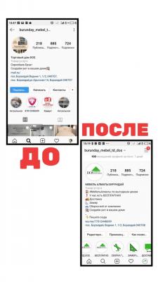 Оформление профиля мебельного магазина в Инстаграм