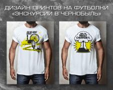 Дизайн принтов на футболки