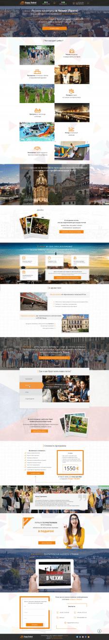 Летние каникулы в Чехии - Landing Page