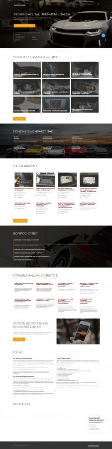 Сайт компании тюнинга автомобилей