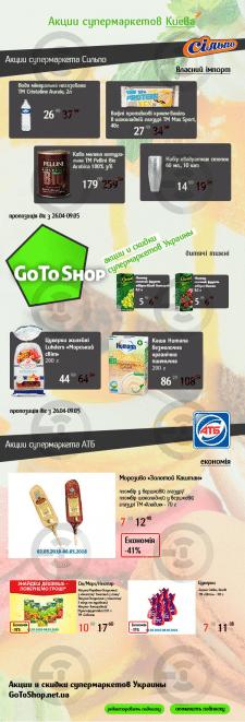 Макет email для GoToShop #2