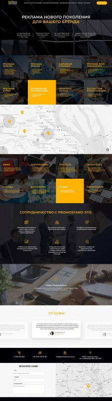 Редизайн сайта рекламного агенства