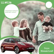 Флаер Autoenterprise EcoCar Rent