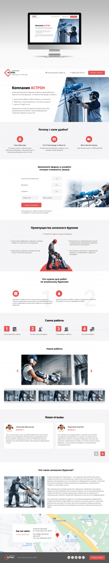 Редизайн landing page для компании Астрон