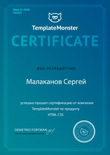 Сертификат Template Monster