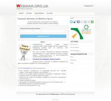 Система для проведения вебинаров