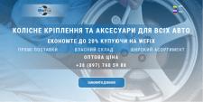 """Внедрение CRM- для компании """"WeFix"""""""
