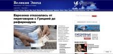 """Статьи для издания """"Великая Эпоха"""""""
