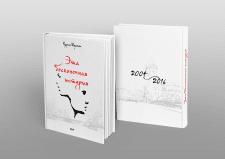 Разработка обложки книги