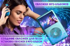 Обложки для MP3 и MP3-альбомов