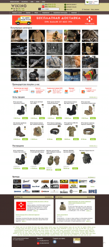 Интернет-магазин wiking.kiev.ua