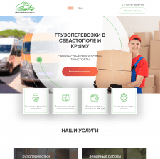 Крым-груз, натяжка на Wordpress
