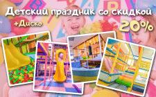 Баннер для детской комнаты
