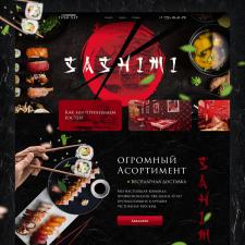 Суши-бар SASHIMI