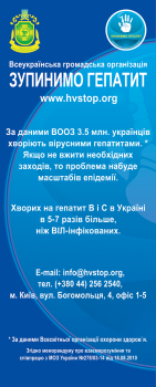 "Банер ""Стоп гепатит""/Promotion Banner ""Stop Hepatitis"""