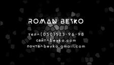 Візитка Роман Бейко