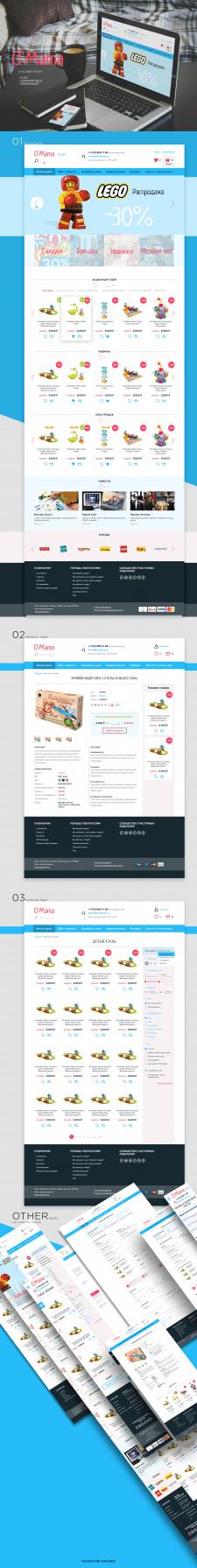 Дизайн интернет-магазина игрушек.
